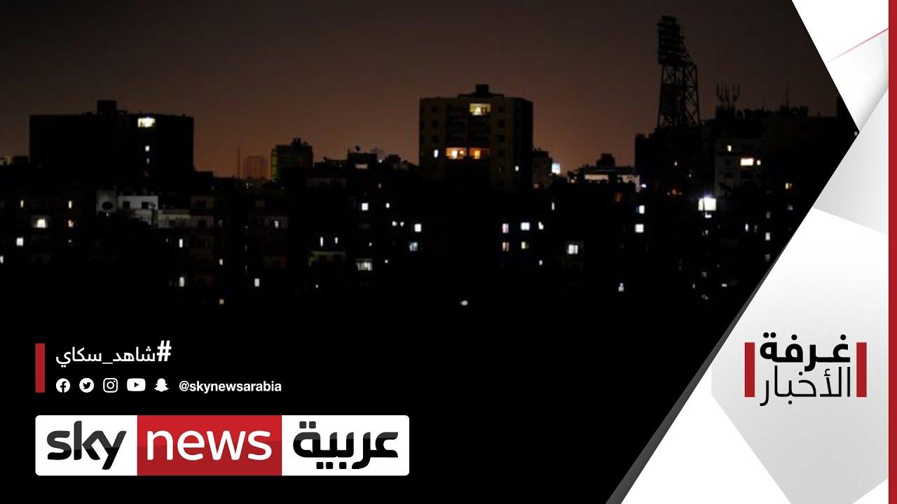 لبنان في عتمة الأزمة.. انسحاب شركات الكهرباء| #غرفة_الأخبار  - نشر قبل 8 ساعة