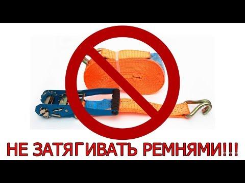видео: Если на загрузке говорят, что груз нельзя крепить стяжными ремнями / №49