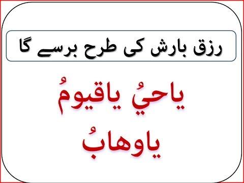 Get Rich Wealthy -Rizaq Barish ki Tarha Barsy Ga Ya Hayyu Ya Qayum Ya  Wahabo Ka Wazifa