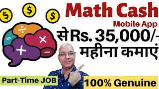 Best income part time job | Work from home | Freelance | Math Cash App | पार्ट टाइम जॉब |
