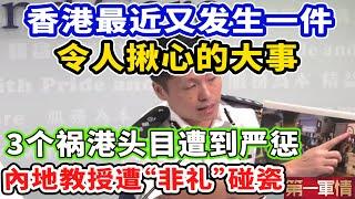 """香港最近又发生一件令人揪心的大事!3个祸港头目遭到严惩!內地教授遭""""非礼""""碰瓷沉冤得雪!"""