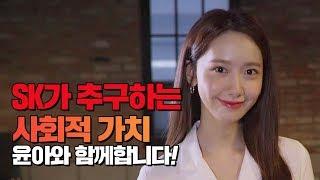 [OK! SK] 한 글자로 풀어본 사회적 가치: 영상광고 메이킹 필름(feat. 윤아)
