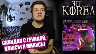 The Korea - Скандал с группой, плюсы и минусы (Курск) NOMERCY RADIO