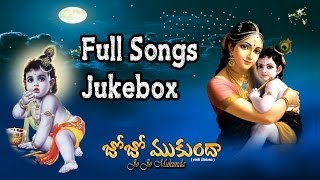 Jo Jo Mukunda - 1 Album Songs || Jukebox || Vedavathi Prabhakar ||
