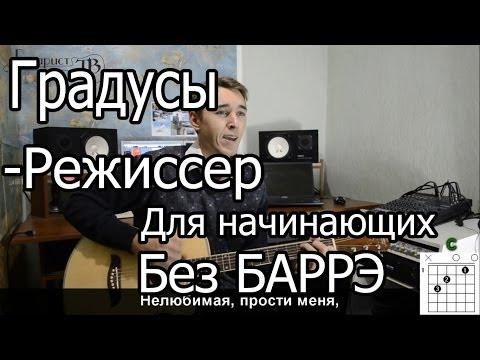 Видеоурок на гитаре градусы режиссер