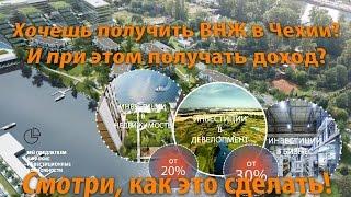 Как купить недвижимость в Чехии и получить доход? Вид на жительство в Чехии.(, 2016-11-15T10:54:32.000Z)