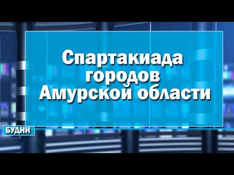 Белогорск встретил участников Финала 22 спартакиады городов Амурской области