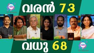 വരൻ 73, വധു 68 | ABC Malayalam Talk Show | With  Govindankutty