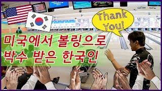 미국에서 볼링으로 박수받은 한국인