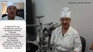 рабочее местоДисциплинированностьответственное лучший офтальмолог г астана исковых заявлений