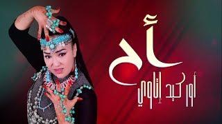 Aicha Tachinouite - A7 Orkiditawi (Audio) عائشة تاشنويت - أح أوركيد إتاوي