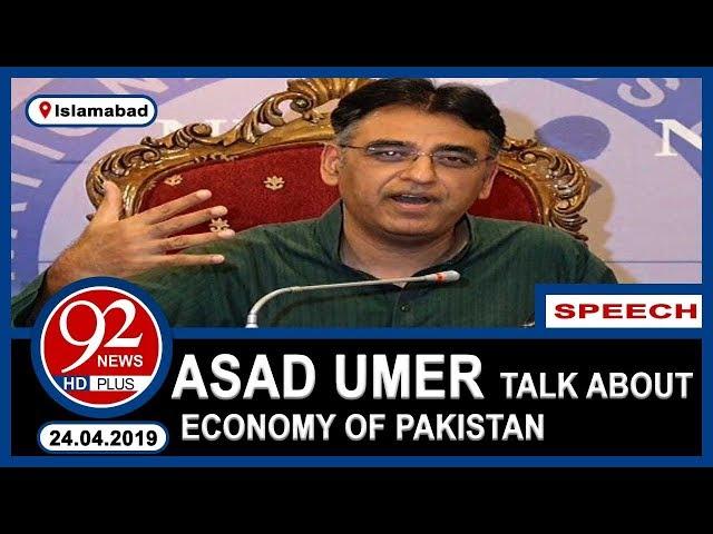 Asad Umar addresses in National Assembly | 24 April 2019 | 92NewsHD