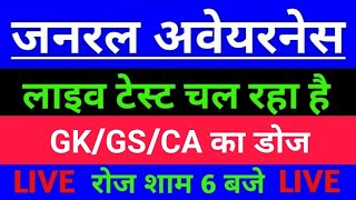 #LIVE #GENERAL_AWARENESS, SCIENCE for Railway NTPC, Group D, SSC Exam #Daily_Class