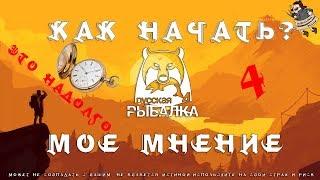 Русская Рыбалка 4 c BoJIoCaTbIu - Тени сомнений : Махи или Фидеры? (часть #4)