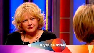 Наедине со всеми - Гость Наталья Егорова. Выпуск от30.01.2017