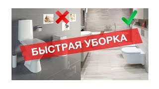 видео Уборка помещения: 10 советов