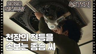 [아빠, 그 이름만으로도] (8/15) [인간극장/Screening Humanity] 20210113