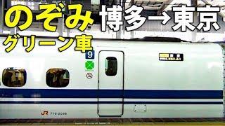 (2)【鹿児島-東京 新幹線】(△6200円で)のぞみ34号 全区間グリーン車5時間乗りとおし