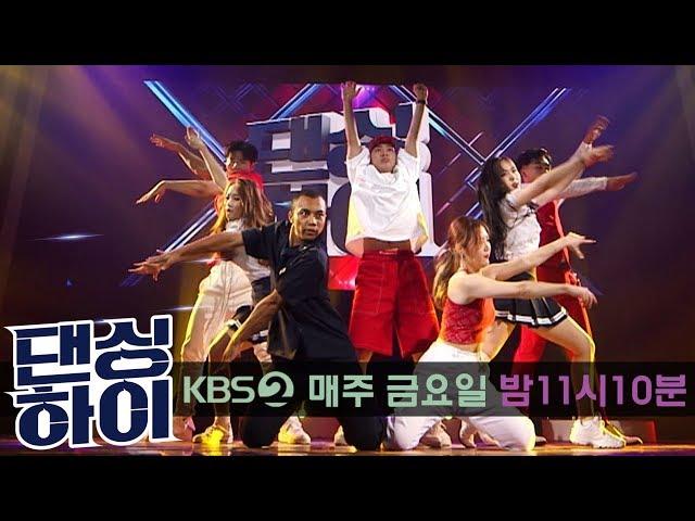 댄싱하이 - [무편집/팀배틀] 이기광팀 단체 무대 ♬ 지코(ZICO) - Artist