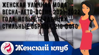 Женская уличная мода весна лето осень 2021 2022 года новые тенденции стильные образы 216 фото