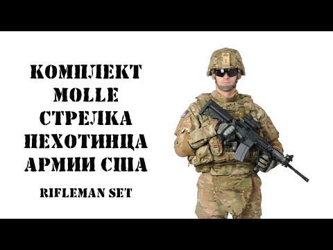 Набор снаряжения стрелка пехотинца США. Rifleman Set. Распаковка и обзор.