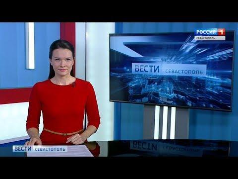 Вести Севастополь 29.11.2019. Выпуск 17:00