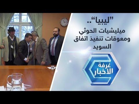 اليمن.. ميليشيات الحوثي ومعوقات تنفيذ اتفاق السويد  - نشر قبل 19 ساعة