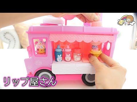 リップグロスのソフトクリーム屋さん!  ナムノムズ のリップグロスが作れるおもちゃ【 こうじょうちょー  】海外おもちゃ