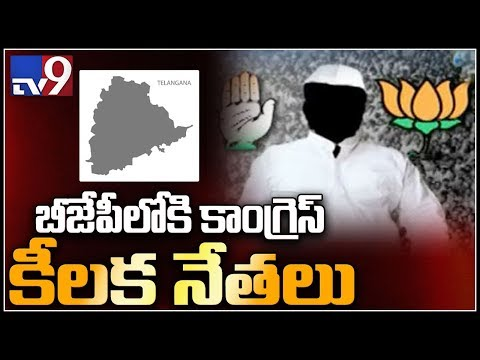 Telangana senior Congress leaders in touch with BJP - TV9