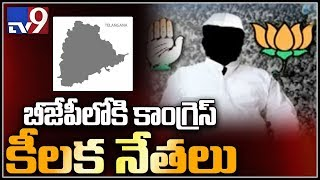 Telangana senior Congress leaders in touch with BJP TV9