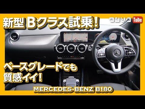 【Bクラスはベースグレードでもこの質感!】メルセデスベンツ新型 B180試乗しました!内装&外装レポート | Mercedes-Benz B180 review 2019.