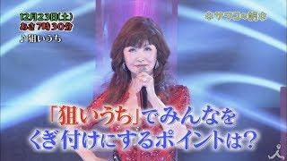 土曜あさ7時30分 『サワコの朝』12月23日のゲストは、歌手の山本リンダ...