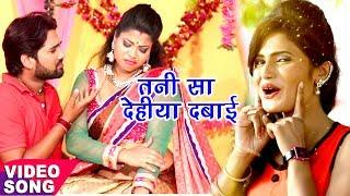 Tani Sa Dehiya Dabayi - Antra Singh