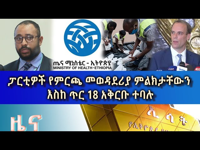 Ethiopia - ESAT Amharic Day Time News Fri 22 Jan 2021