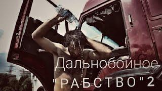 """Дальнобойное """"Рабство""""2."""