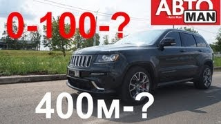 Jeep Grand Cherokee SRT8.Замеры.