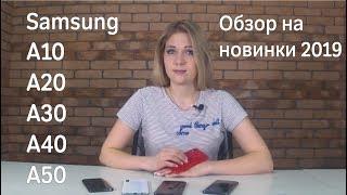 Samsung Galaxy A Series - новый уровень галактики. О каждом, и с ценами. cмотреть видео онлайн бесплатно в высоком качестве - HDVIDEO