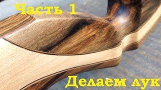 Как сделать лук, делаем разборной лук(Часть 1,,Заготовка дерева,, Начинаю записывать сериал по изготовлению настоящего боевого, разборного традиц..., 2016-08-04T19:34:23.000Z)
