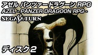 アゼル パンツァードラグーンRPG [DISC2] セガサターン実機 [1080p60fps] 2of4