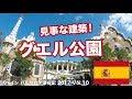 🇪🇸 バルセロナ旅行で美しすぎる!グエル公園(ガウディ建築)【スペイン】 Vol.10