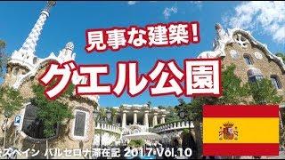 バルセロナ観光で外せないのが「グエル公園」ですよね。13年前の思い出...
