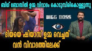 Big Boss Malayalam : ബിഗ് ബോസില് ഉമ്മ വിവാദം..? | filmibeat Malayalam