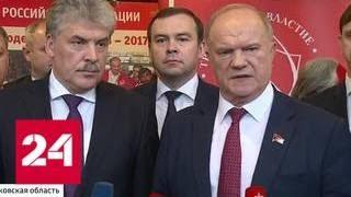 КПРФ на президентских выборах представит беспартийный - Россия 24