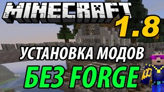 Как устанавливать моды на Minecraft 1.8 (1.8.1) Без Forge