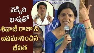 Jeevitha Rajasekhar Making Fun of Sivaji Raja @MAA Controversy Press Meet - Telugu Tonic