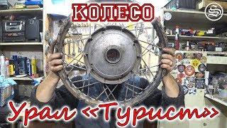 """Разбираем колесо Урал """"Турист"""". Чем оно лучше?"""