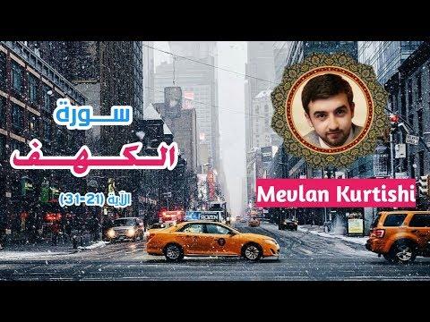 صوت لم أجد له وصف / تلاوت سورة الكهف [21-31]/ Mevlan Kurtishi - Al Kahf from YouTube · Duration:  5 minutes 48 seconds