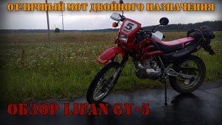 Lifan GY-5 обзор и впечатления от мотоцикла