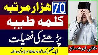 70 Hazar Martba Kalma Tayyaba Parhne Ki Fazilat - Kalma Tayyaba ka Wazifa - Kalma Tayyaba ka Zikar