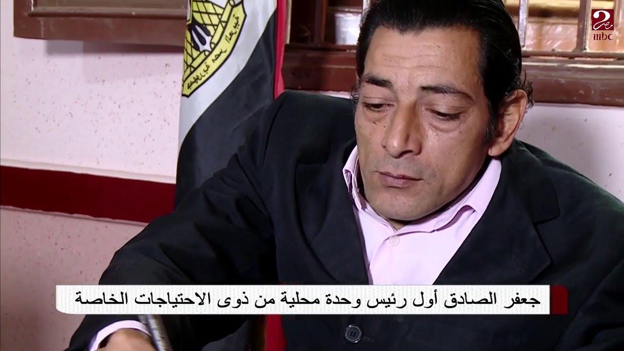 جعفر الصادق.. أول رئيس وحدة محلية من ذوي الاحتياجات الخاصة